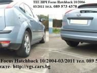 ТЕГЛИЧИ Ford Focus Hatchback 10 2004 - 03 2011