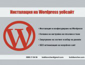 Wordpress уебсайт