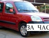 Citroen Berlingo 1.6 HDI 2006г