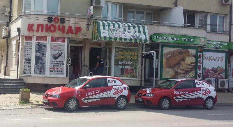 Автоключар и Ключар в София