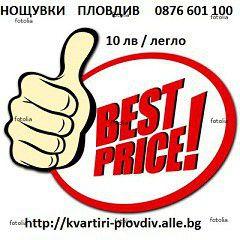 Нощувки Пловдив За Задочници 0877133444 - ЕВТИНИ